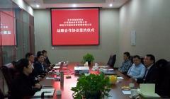 我司与北京投融资商会签署战略合作协议