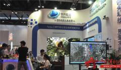 北京国际军民融合装备展览会开幕