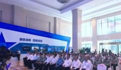 第三届军民融合发展高技术装备成果展暨论坛开幕