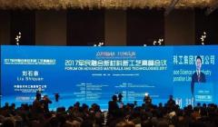 2017军民融合新材料新工艺高峰会议日前举行—— 新材料新工艺带动产业创新