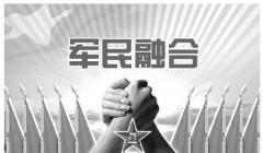 广东顺德军民融合产业园启动 以高端大项目为抓手