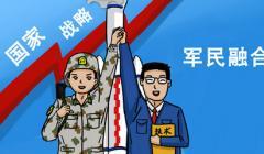 天津市召开军民融合暨国防科技工业宣传工作座谈会